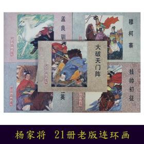 杨家将老版连环画小人书怀旧古代经典80年代典故收藏21册全套包邮