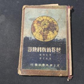 世界新教科地图 民国二十二年