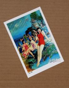 海滨女郎【民国广告画.年画,月份牌明信片】满10张包邮