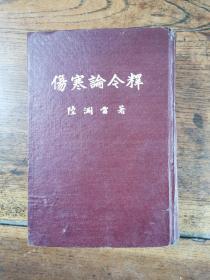 《订正伤寒论今释》 (精装,1953年订正六版)