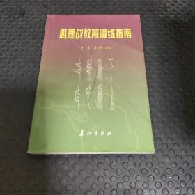 心理战教育演练指南
