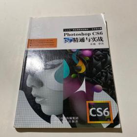 Photoshop CS6 精通与实战
