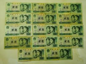 第四套人民币2元,902