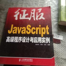 征服JavaScript高级程序设计与应用实例