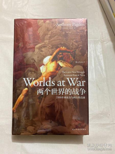 汗青堂丛书020:两个世界的战争:2500年来东方与西方的竞逐