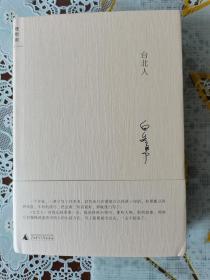 台北人 白先勇亲笔签名本