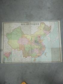 1959年出版2开旧地图:中华人民共和国挂图