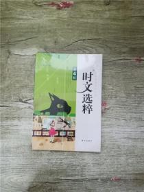 时文选粹(第4辑)