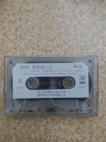 磁带:妈妈!再爱我一次(粤语版)【中港台经典儿童歌曲】
