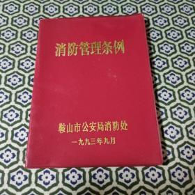1993年的消防管理条例。品相如图。