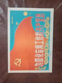 为四化忘我工作的共产党员(新闻展览照片宣传画)