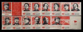 1968年祝毛主席万寿无疆月历一套(毛主席木刻)