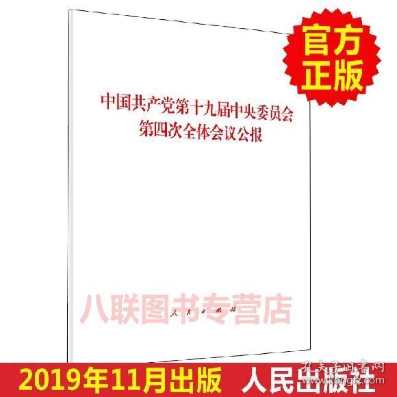 中国共产党第十九届中央委员会第四次全体会议公报(2019年)