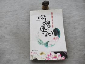 心如莲花3:佛学楹联中的人生智慧