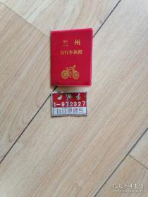 一套自行车执照和牌照,新鲜吧!