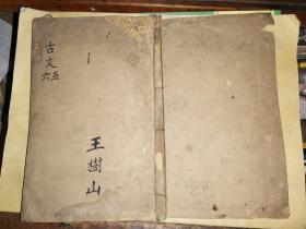 民国四年重校 古文释义 卷五卷六 合订本     [上海江东书局线装石印]