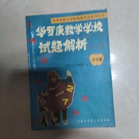 华罗庚数学学校试题解析