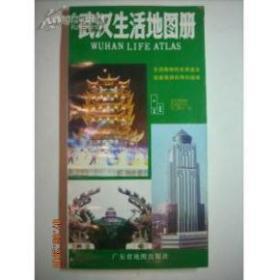 武汉生活地图册 (一版一印)