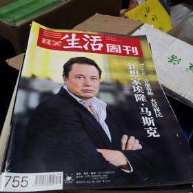 三联生活周刊755