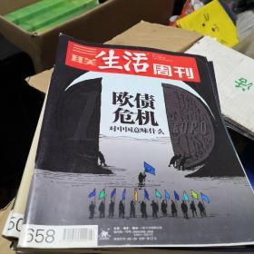 三联生活周刊658