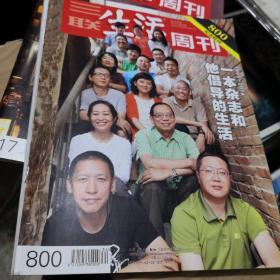 三联生活周刊800
