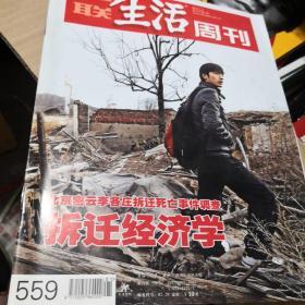 三联生活周刊559