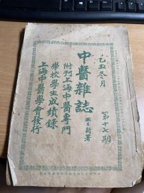 中医杂志   第十七期  1925年版本  稀见  漂亮  照片  实拍  上海中医学会发行  J21
