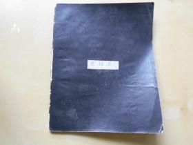 1987年【蟋蟀谱,手抄本13页】