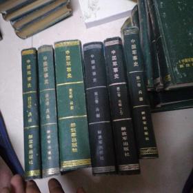 中国军事史(第1-6卷差第二卷下册,兵器、兵略上册、兵制、兵法、兵家,兵垒共六合售本