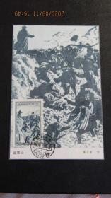纪36 红军胜利完成长征二十周年-过雪山 邮票极限片 60年代片源 销1988年四川小金戳