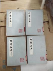 馆藏老旧书-聊斋志异会校会注会评本(全四册)