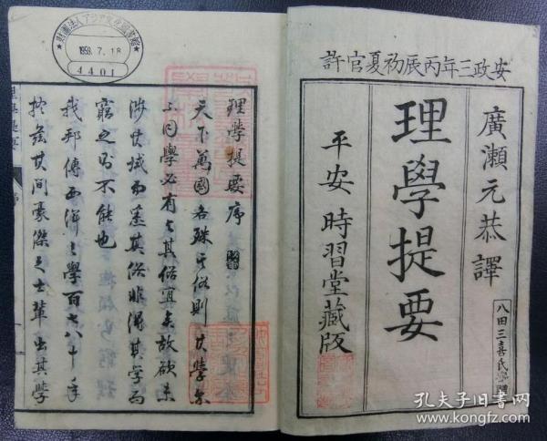 理學提要4冊全,廣瀨元恭以漢文譯西學物理學之著,安政三年官許木刻版初編,至明治維新時期西學方大舉興盛,此書較早進入日本為先聲之作