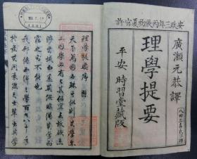 理学提要4册全,广濑元恭以汉文译西学物理学之著,安政三年官许木刻版初编,至明治维新时期西学方大举兴盛,此书较早进入日本为先声之作