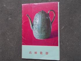 高丽瓷器 艺术品明信片(朝鲜民主主义人民共和国-平壤  如图详述) 7张