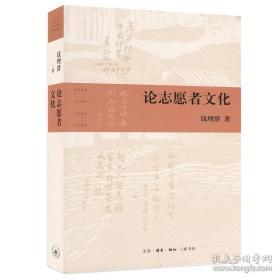 《论志愿者文化》平装,作者钱 理群先生签名,限量200册