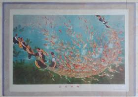 中国经典年画宣传画电影海报大展示-------文革系列-----《公社鱼塘》--------虒人荣誉珍藏