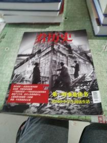 看历史2013年4月刊(珍藏本)