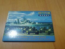 现代兵器中华人民共和国成立50周年大阅兵纪念邮资明信片