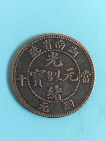 湖南省造光绪元宝当十铜元铜板铜币