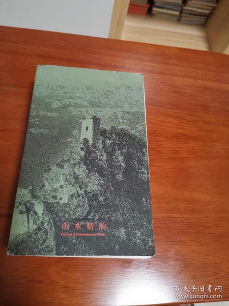 山水情韵明信片80全