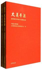 大美寻源:国粹薪传琴棋书画精品集