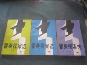 霍桑探案选(全三册)