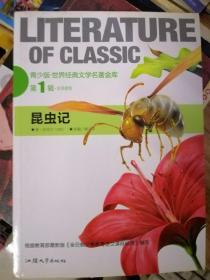 昆虫记 第一辑
