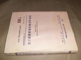 化工装置管道布置设计规定HG/T20549—1998