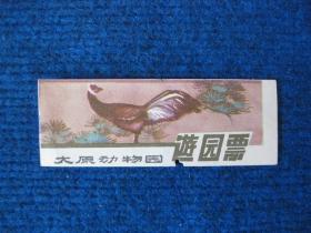 太原动物园游园票(早期票 0.15元)