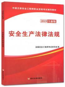 安全生产法律法规(2019全新版)/中级注册安全工程师执业资格考试辅导教材