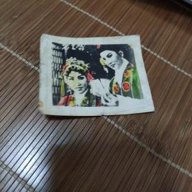 五六十年代  彩色畫片   碧玉簪