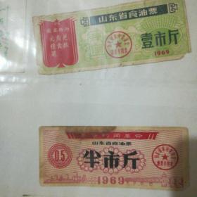 文革时期粮票