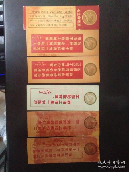 文革书签(有毛主席头像和毛主席语录)六张合售