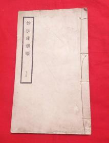 康德十一年 妙法莲华经 下册 ,以图片为准